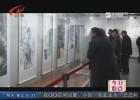 淮安区举办纪念建国70周年暨迎新春书画展