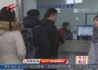 """正月初六返程火车票今起开抢   没买到票不妨选择""""中转换乘"""""""