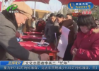 """【新春走基层】文化志愿者李其三""""忙年"""""""