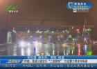 """昨晚:高速公路实行""""二级管制"""" 70名警力雪夜保畅通"""