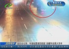 监控全记录:车窗起雾遮挡视线  油罐车追尾大货车