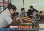 【七彩寒假】感受传统丝网印刷技术  小学生拓年画迎接农历新年