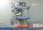 全市首个小儿外科重症监护病房SICU投入使用