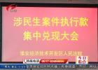 春节临近  法院集中兑现涉民生案件执行款