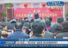 """【新春走基层】北门社区:""""四方共建""""显成效 群众幸福感再提升"""