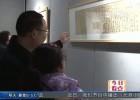 《探·春——李守卫书法艺术品鉴会》在淮阴艺术馆举行
