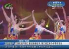 【我们的节日】喜迎新春佳节 清江浦区举办新春联谊会