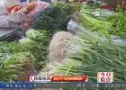 双节过后蔬菜价格下跌  市民菜篮子开始变轻