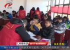 【七彩假期】志愿者设立爱心辅导班  让留守儿童充实过寒假