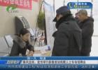 春风送岗:我市举行新春首场残障人士专场招聘会