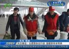 关注春运:志愿服务在行动 温暖旅客返程路