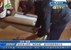 """【我们的节日】66岁老人创作""""渔民年画""""  坚守中传承传统文化"""