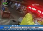 男子凌晨欲在车内过夜  加油站员工守护一旁并报警求助