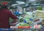 早春菜篮子:时令蔬菜供应充足    价格较高