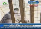 【新春走基层】义兴村见闻:特种养殖户胡波脱贫了