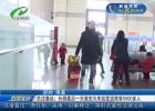 关注春运:长假最后一天淮安火车站发送旅客5500多人