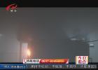 油漆厂发生火灾 消防员紧急救援