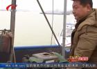 【新春走基层】洪泽湖渔民何广军的幸福年
