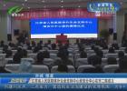 江苏省人民医院体外生命支持中心淮安分中心在市二院成立