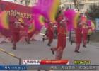 自导自演联欢会 载歌载舞迎新春