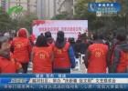 """越河社区:举办""""庆新春 促文明""""文艺联欢会"""