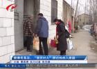 """【新春走基层】 """"淮安好人""""探访残疾人家庭"""