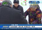 """【我们的节日】""""五彩汤圆""""闹元宵 和谐社区一家亲"""