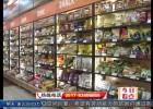 消保委约谈乐天马特超市  协商超市卡解决方案
