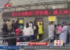 春节动物园游客多 文明游园记心上