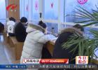 """春节书店人气旺  """"书香过年""""成风尚"""
