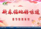 """春节特别节目:""""新春福地好味道""""之常州站"""
