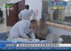 【我和我的祖国】胡勇:传承中医药文化  用付出弘扬国粹