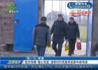 【新春走基层】医疗保障  暖心兜底  凌桥村村民陈军的新年新希望