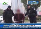 8旬老人闹市区迷路 警民合力伸援手