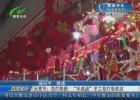 """【我们的节日】元宵节:花灯热销  """"半成品""""手工花灯受欢迎"""