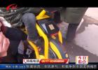 单车卡住男童脚 公安消防紧急救援