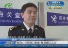 【我和我的祖国】陈祥:守护国门安全 做好国门卫士