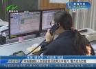 河南籍嫌疑人在淮盗窃后欲乘火车离开 警方成功拦截