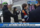 """私藏17个""""报废""""煤气罐  当事人被行政拘留"""