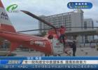 市一院构建空中救援体系 提高抢救能力