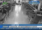 监控全记录:男子趁网友酣睡盗窃手机被抓获
