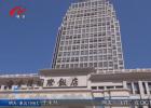 涟水县开展消防产品质量监督抽查