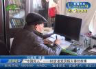 """【我和我的祖国】""""中国好人""""——88岁老党员杨义春的故事"""
