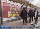 【雷锋日】大学生义务清扫公交站台    用志愿服务写青春