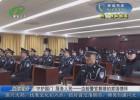 【我和我的祖国】守护国门 服务人民——边检警官郭靖的家国情怀