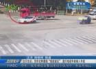 """出行安全:货车右转遭遇""""视线盲区"""" 直行电动车被卷入车底"""