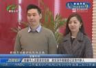 美籍华人配对淮安姑娘 淮安涉外婚姻登记迎首对新人
