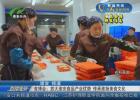 【香悦食博 醉美淮安 】食博会:放大淮安食品产业优势  传承淮扬美食文化