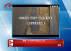 3月20日手机拍拍拍  清洗路面