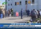 江苏省首次面向社会公开招聘消防员
